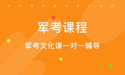 淄博军考课程