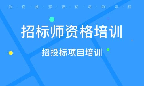 鄭州招標師資格培訓