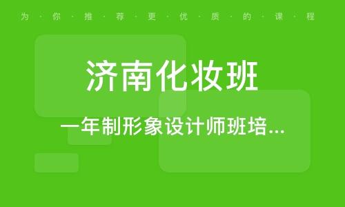 濟南化妝班