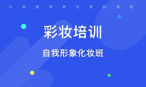濟南彩妝培訓