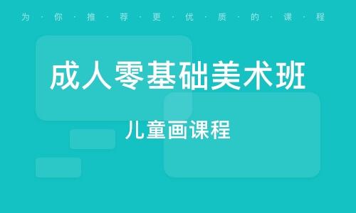 天津成人零基础美术班