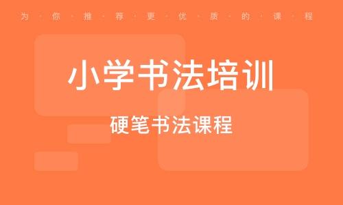 天津小学书法培训班