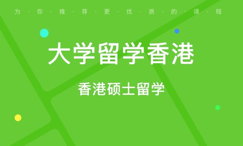 香港硕士留学