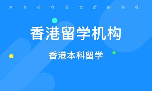 香港本科留学