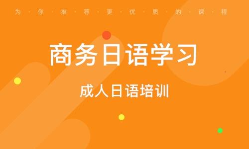 广州成人日语培训