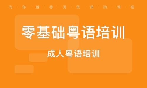 成人粤语培训