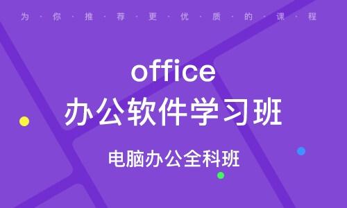 濟寧office辦公軟件學習班