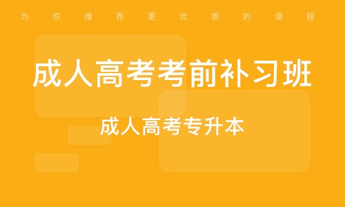 济宁成人高考考前补习班