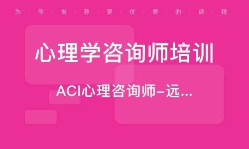 ACI心理咨詢師-遠程應試精修班