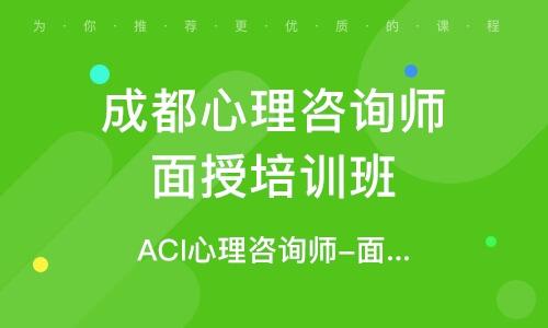 ACI心理咨詢師-面授提高班