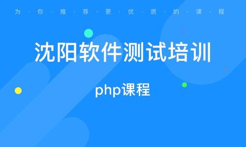 沈阳php课程