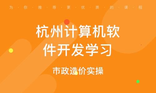 杭州計算機軟件開發學習