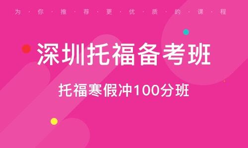 深圳托福备考班