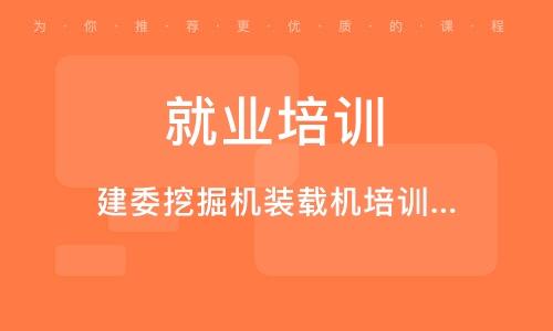 天津就业培训课程