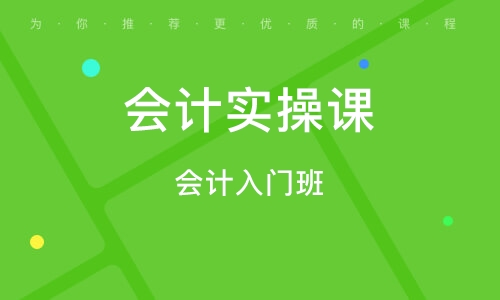 廣州會計實操課