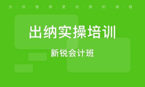 广州出纳实操培训班
