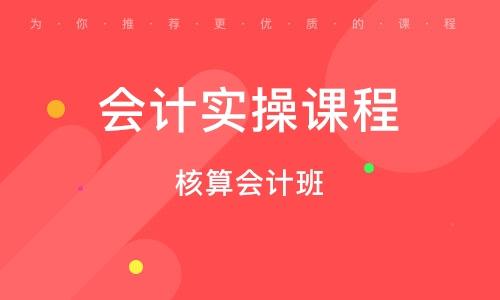 廣州會計實操課程