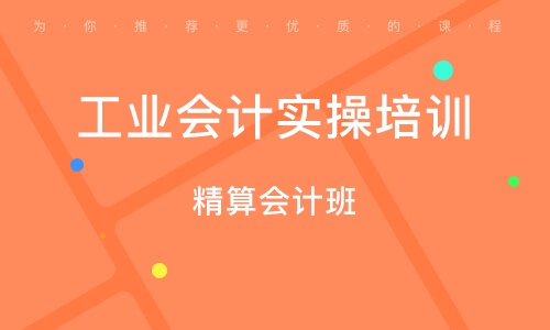 廣州工業會計實操培訓