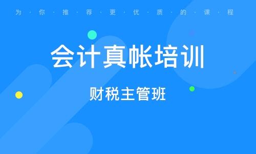 深圳會計真帳培訓