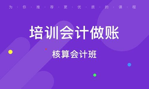 深圳培訓學校會計做賬