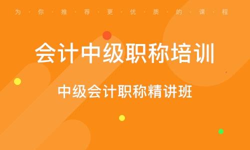 深圳會計中級職稱培訓學校