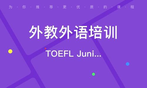TOEFL Junior强化班