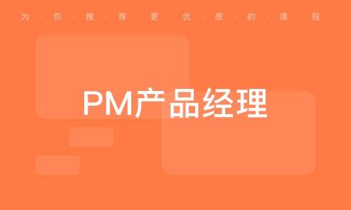 PM产品经理
