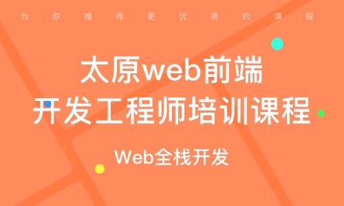 Web全栈开发