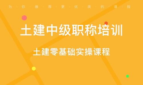 武漢土建中級職稱培訓中心