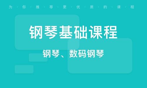 天津钢琴基础课程