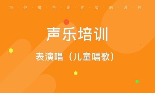 天津声乐培训课程
