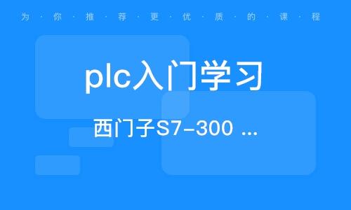 郑州plc入门学习