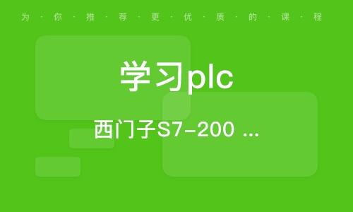 郑州学习plc