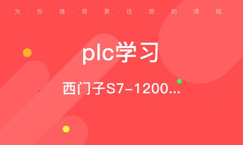 郑州plc学习