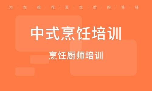天津中式烹饪培训班