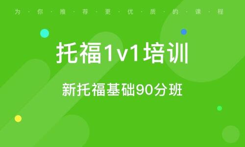 重庆托福1v1培训班