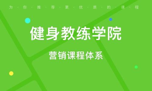 東莞營銷課程體系