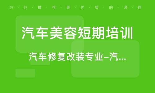 郑州汽车美容短期培训