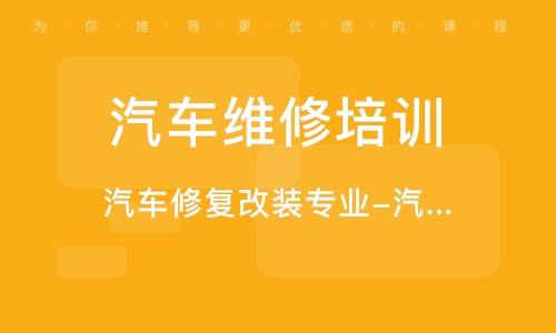 郑州汽车维修培训机构