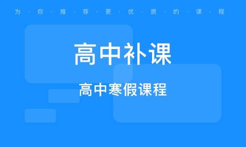 惠州高中补课