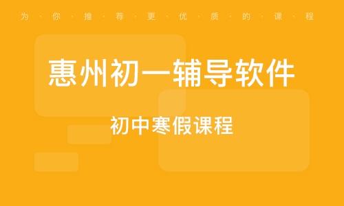 惠州初一指导软件