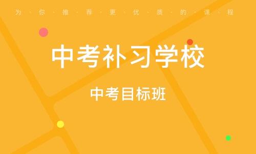 惠州中考补习黉舍