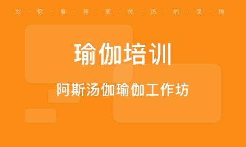 郑州瑜伽培训中心