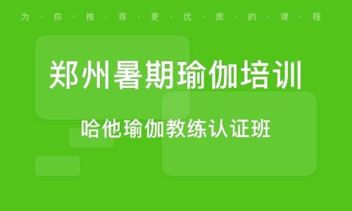 鄭州暑期瑜伽培訓課程