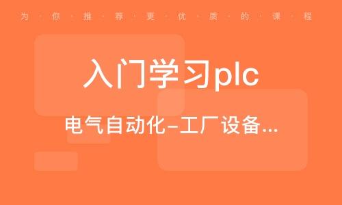 鄭州入門學習plc