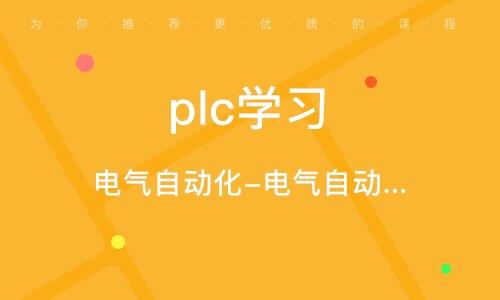 鄭州plc學習