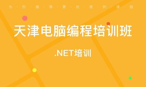 天津电脑编程培训班