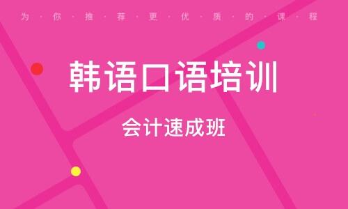 济宁韩语口语培训