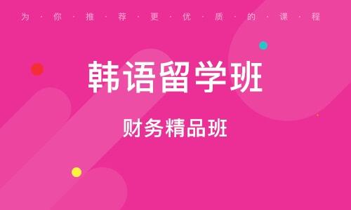 济宁韩语留学班