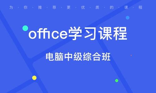 济宁office学习课程